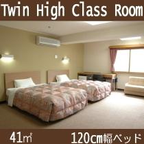 ■ツインハイクラスルーム■41平米、120cm幅ベッド2台(エキストラベッド1台追加可能)