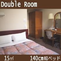 ■ダブルルーム■15平米、140cm幅ベッド1台