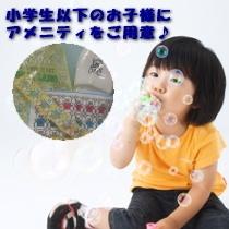 ☆ファミリープラン☆(お子様に特製アメニティをご用意♪)
