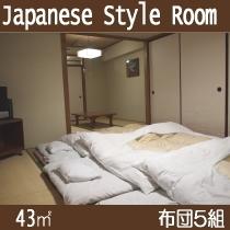 ■和室■43平米、布団最大5組