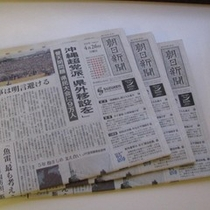 ◆朝日新聞◆無料配布させていただいております。