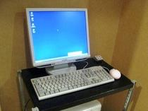 無料PC&無線LAN