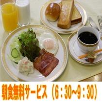 朝食無料サービス(洋)
