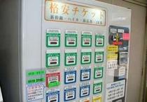 格安チケットの自販機