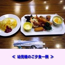 幼児様のご夕食(一例)