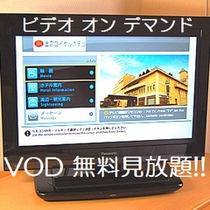 VODが無料で見放題!