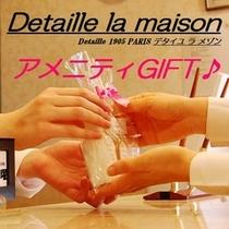 華やかなアロマの香り♪「デタイユ ラ メゾン」アメニティセットプレゼント♪