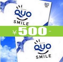 嬉しいQUOカード500円付きプラン