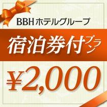 BBH宿泊券¥2000- 発行店舗以外のBBHホテルグループでご利用になれます。