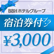 BBH宿泊券¥3000- 発行店舗以外のBBHホテルグループでご利用になれます。