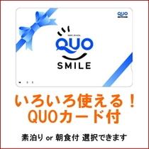 QUOカード付