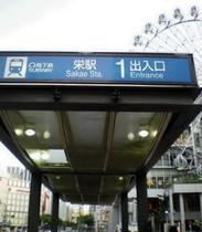 栄駅1番出口
