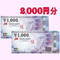 JCBギフトカード2,000円プラン