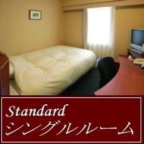 スタンダードシングルルーム / 120cmのシモンズ製セミダブルルベッド採用 有線LAN接続無料