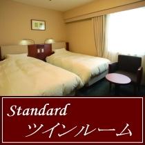 スタンダードツインルーム / 大人2名様(添い寝お子様2名様まで)のスタンダードルーム
