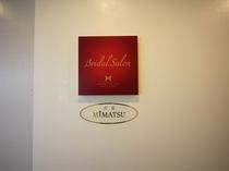 ★1階奥には「ブライダルサロン」がございます。