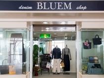 ★1階にはジーンズショップ「BLUEM(ブルーム)」がございます。