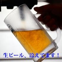 生ビール、冷えてます!