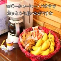 サービスのコーヒーとフルーツ