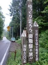 松乃井周りの標高