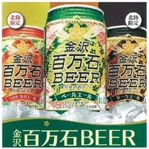 金澤百万石地ビール付プラン