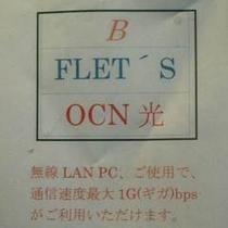 【光ファイバー♪】
