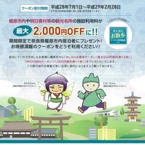 7月1日より最大2000円OFF!「かしはらお散歩クーポン」プレゼントはじまりました!!
