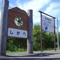 【鹿部駅】青空ホーム