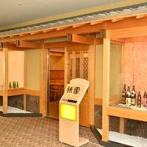 【祇園】入口のイメージ
