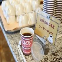 朝食 テイクアウトコーヒー