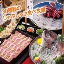 しゃぶしゃぶバイキング★30種類食べ放題!