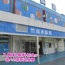 話題の竹島水族館