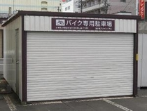 【バイク屋内駐車場】夜間施錠で防犯上も安心。