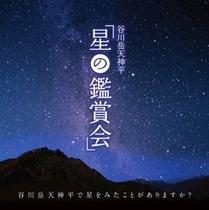 【秋】谷川岳星の観賞会へ送迎あります♪