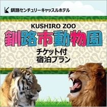 動物園チケット付き!