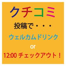 【クチコミ投稿で★選べる特典付き★プラン】お客様の声を大募集!!