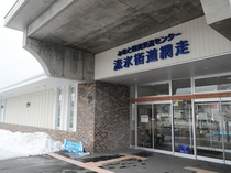 【道の駅】流氷街道網走