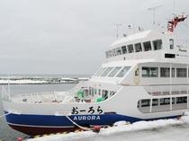 【流氷砕氷船「お~ろら」】乗り場(道の駅内)まで徒歩3分!!