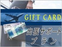 ギフトカード★出張サポートプラン