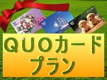 QUOカード☆出張サポートプラン