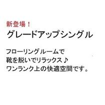 【グレードアップシングル】※フローリングタイプ
