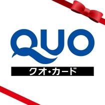 ビジネス出張におすすめ!QUOカード付プラン♪