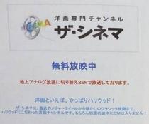 【無料放送♪】:洋画専門チャンネル