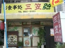 地元の食堂三笠