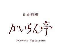 ~日本料理 かいらん亭~