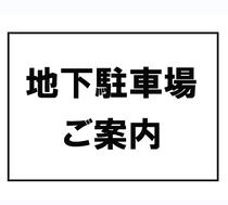 【地下駐車場のご案内】