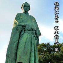 坂本龍馬像(桂浜公園内) ≪当館より車で30分≫