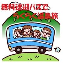 無料送迎バスで楽らくプラン