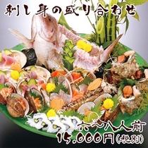 別注料理『刺し身の盛り合わせ』