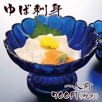 別注料理『ゆば刺身』1人前 700円